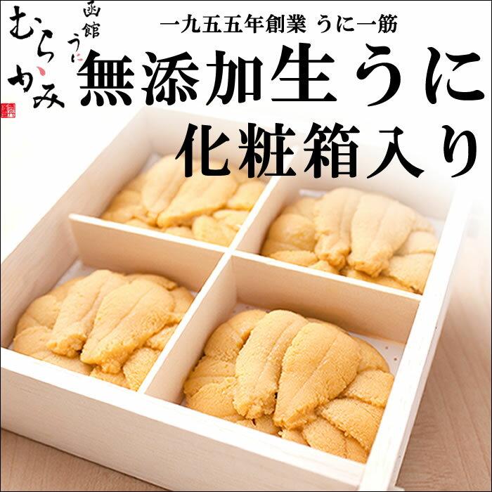 【12月15日お届けまで】無添加生うに 化粧箱 160g【生ウニ】