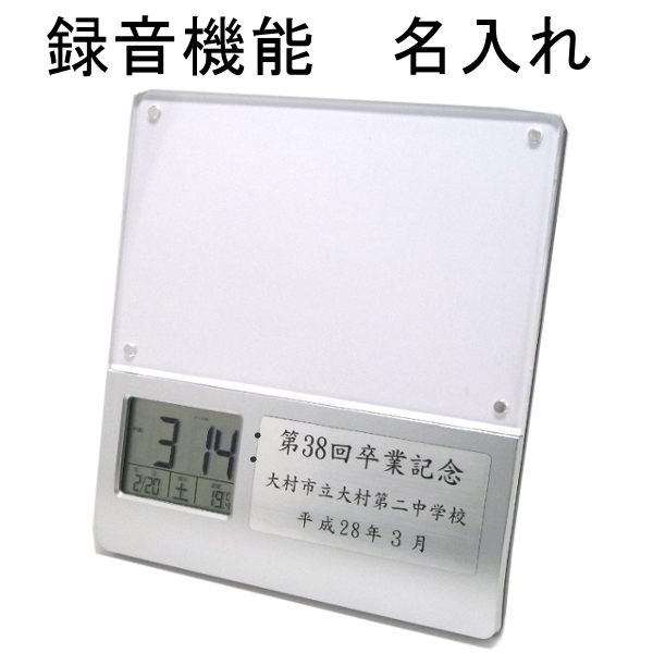 []名入れフォトフレーム デジタル目覚まし時計 録音機能付き写真立て アラームクロック