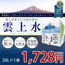 iTQi 優秀味覚賞受賞☆【富士山のバナジウム天然水 非加熱