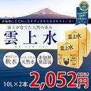 iTQi 優秀味覚賞受賞!!富士山のバナジウム天然水非加熱・