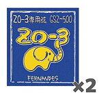 FERNANDES zo-3 弦 GSZ-500 ぞうさんギター専用弦 2セット