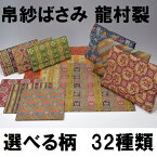 【帛紗ばさみ】京都龍村美術織物 選べる裂地 名物裂 女性用【茶道具】