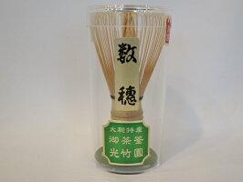 【国産】光竹園茶筌(茶筅)数穂【税込】