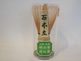 【国産】光竹園茶筌(茶筅)百本立【税込】