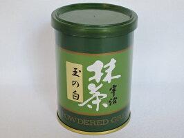 【抹茶】宇治産玉の白40g【税込】