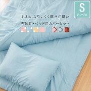 ベッドカバー3点セットシングルサイズ掛け布団カバーボックスシーツ枕カバーベッドカバーセットa010-