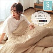 サテンカバー3点セット布団用ベッド用シングルサイズ綿100%