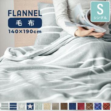 なめらかフランネル毛布 シングルサイズ 手洗いOK a081