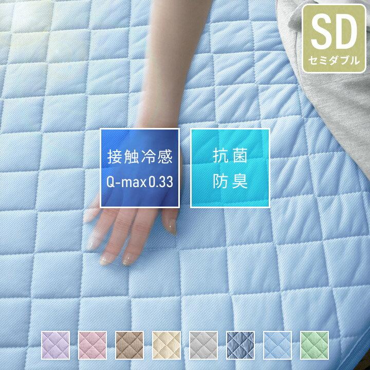 接触冷感 ひんやり 敷きパッド セミダブル サイズ ひんやりクール 丸洗いOK a724