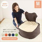 ビーズクッション替えカバーMサイズ50×50×35cmクッションカバー丸洗いOK