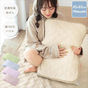 オールシーズン使える 枕パッド 43×63cm 綿100% パイル生地 抗菌防臭 防ダニ ss004
