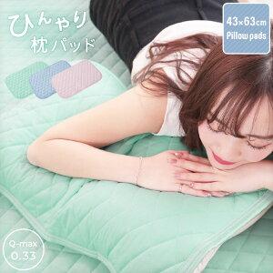強冷感 枕パッド 43×63cm 極冷え 接触冷感 ひんやりクール 丸洗いOK 抗菌防臭 防ダニ ss008