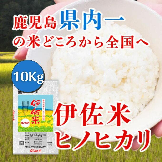 ?令和2年産 ヒノヒカリ/伊佐米 お米 送料無料 令和2年産 10kg(5Kg×2袋...