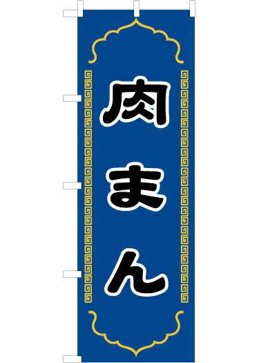 肉まん(青) のぼり旗