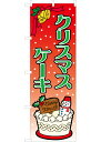 クリスマスケーキ(赤) のぼり旗
