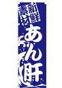 新鮮素材 あん肝(青) のぼり旗