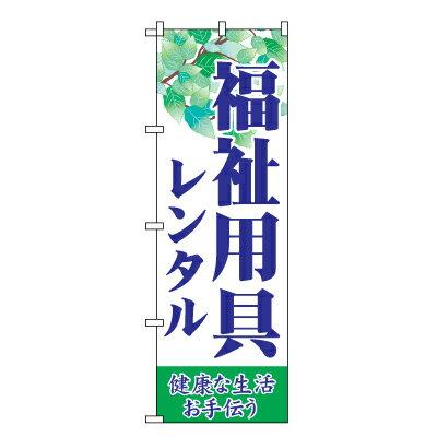 福祉用具レンタル のぼり旗