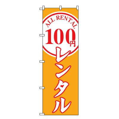 100円レンタル のぼり旗