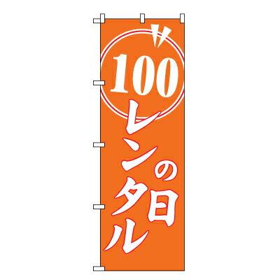 100円レンタルの日 のぼり旗