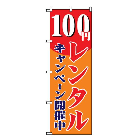 100円レンタルキャンペーン開催中 のぼり旗