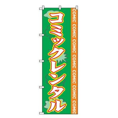 コミックレンタル のぼり旗