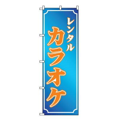 レンタルカラオケ のぼり旗