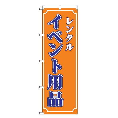レンタルイベント用品 のぼり旗