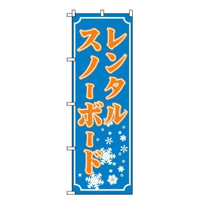 スノーボードレンタル のぼり旗