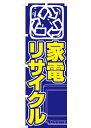unon 楽天市場店で買える「家電リサイクル のぼり旗(青)」の画像です。価格は1,650円になります。