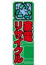 unon 楽天市場店で買える「家電リサイクル のぼり旗(緑)」の画像です。価格は1,650円になります。