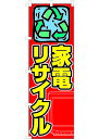 unon 楽天市場店で買える「家電リサイクル のぼり旗(赤)」の画像です。価格は1,650円になります。