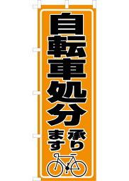 自転車処分 のぼり旗(オレンジ)