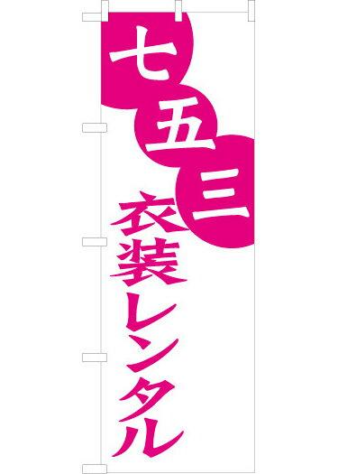 七五三衣装レンタル のぼり旗 (ピンク)