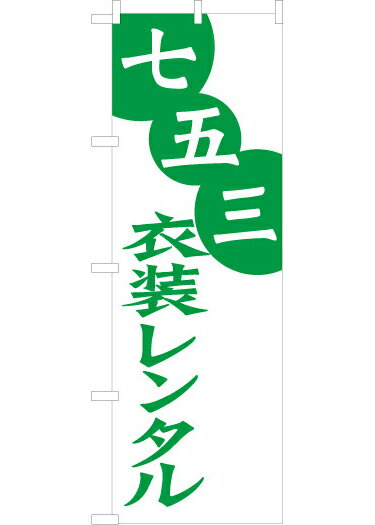 七五三衣装レンタル のぼり旗 (緑)