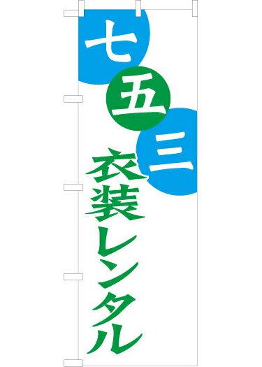 七五三衣装レンタル のぼり旗 (水色、緑)