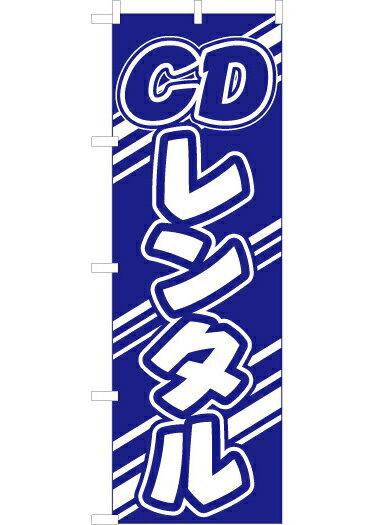 CDレンタル のぼり旗(青)