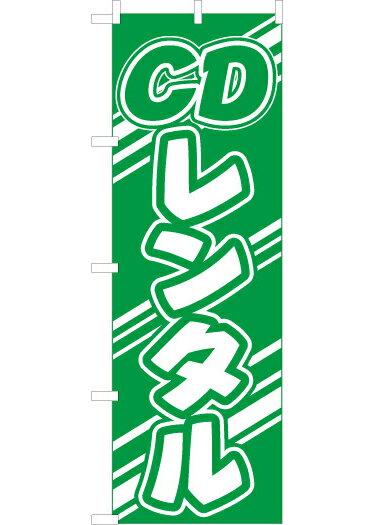 CDレンタル のぼり旗(緑)
