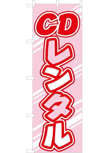 CDレンタル のぼり旗(ピンク)