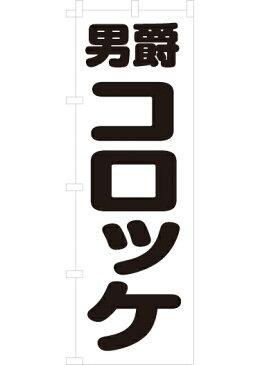 男爵コロッケ(白) のぼり旗