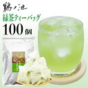 <メガヒット商品40%OFF!>鹿児島茶 送料無料 緑茶ティ