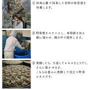 酵素ドリンクファスティング酵素美真伝(びじんでん)