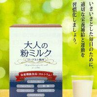大人の粉ミルク1