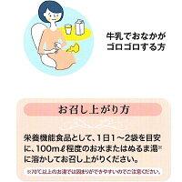大人の粉ミルク粉7