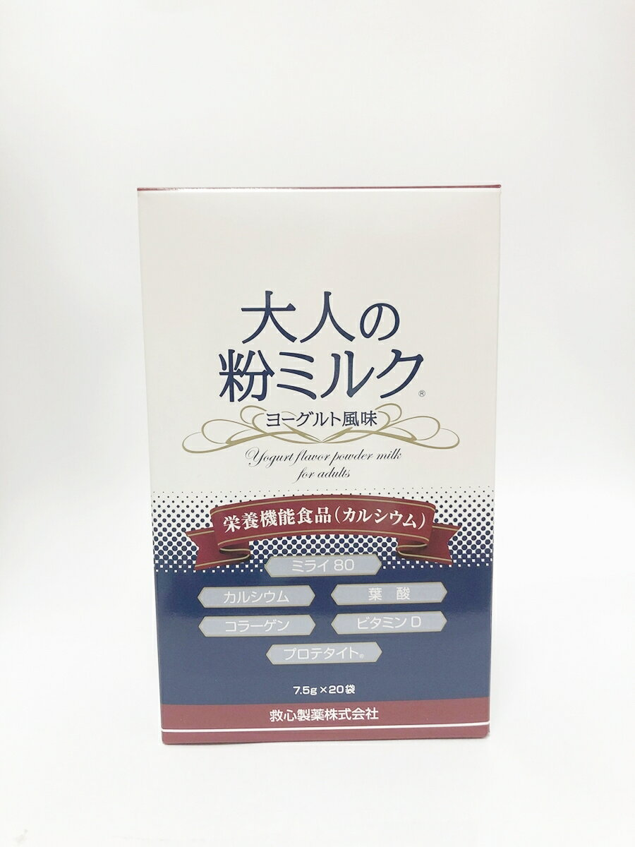 大人の粉ミルク 粉ミルク 大人 健康食品 栄養補助食品 栄養食 サプリ サプリメント 粉末 粉 カルシウム タンパク質 ホエイプロテイン コラーゲン 栄養 健康 男性 女性 産後(備蓄にお勧め)
