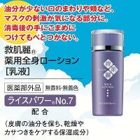 救肌麗薬用全身ローション【乳液】
