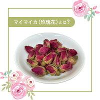 玖瑰花茶(マイカイカ)