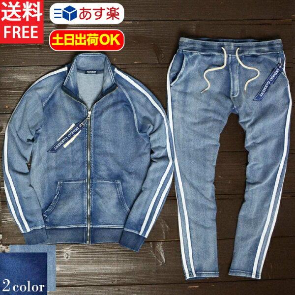 サイドライン2本カットデニムセットアップジャージトラックジャケットジョガーパンツ切替伸縮ストレッチメンズ 1万円以上お買い上げで