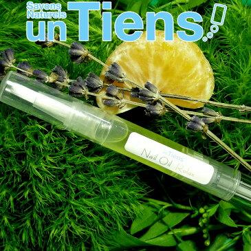 新発売!アンティアン無添加ネイルオイル「リラックス」1.5ml 便利なペンタイプ容器入り乾燥で割れやすく弱った爪に!ササクレが気になる方に!保湿力が高いホホバオイルにラベンダーとオレンジの香りでリラックス【キューティクルケアオイル 爪のケア ネイルケア】