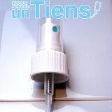 アンティアンの化粧水専用スプレーヘッド(透明キャップ付き)
