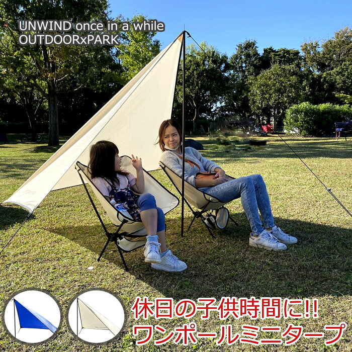 野外で簡単に設置できるコンパクトミニタープ|ONEPOLEMINITARPワンポールミニタープ-UNWINDonceinawhile-